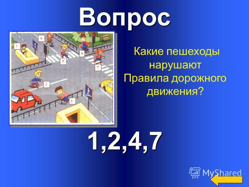 Вопрос 3 Какой велосипедист подаёт знак остановки? 12 3