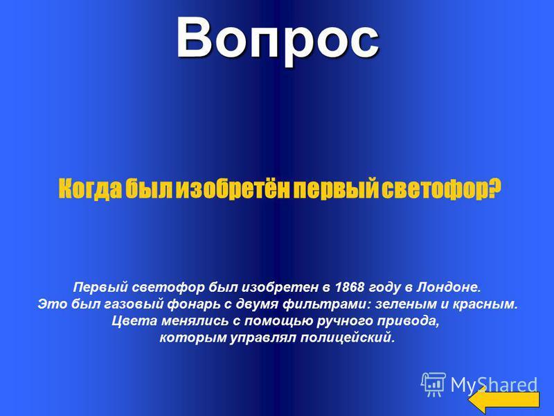 Вопрос Носитель света Что в сочетании из греческого и русского языка означает «светофор»