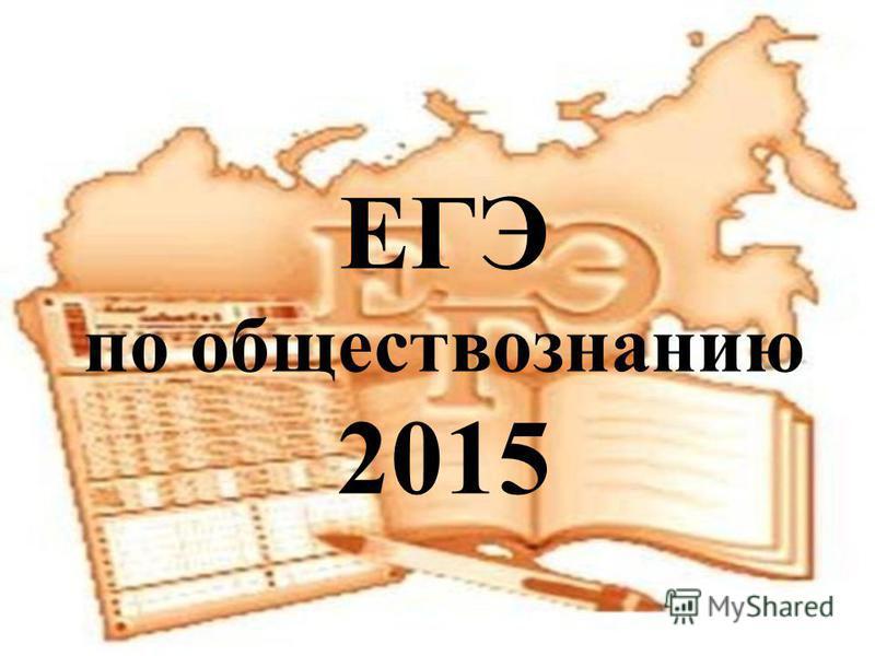ЕГЭ по обществознанию 2015