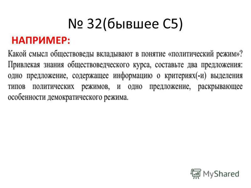 32(бывшее С5) НАПРИМЕР: