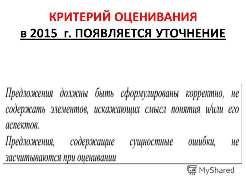КРИТЕРИЙ ОЦЕНИВАНИЯ в 2015 г. ПОЯВЛЯЕТСЯ УТОЧНЕНИЕ