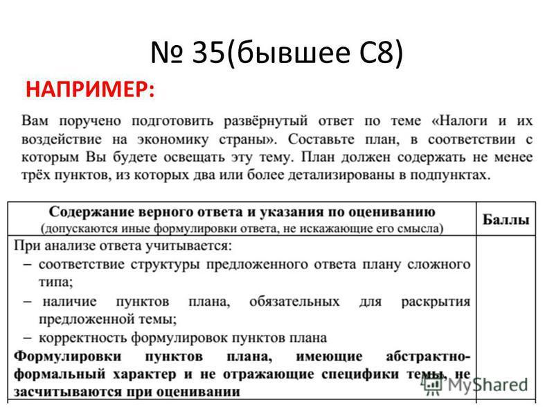 35(бывшее С8) НАПРИМЕР: