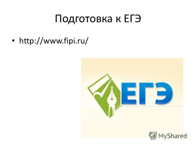Подготовка к ЕГЭ http://www.fipi.ru/