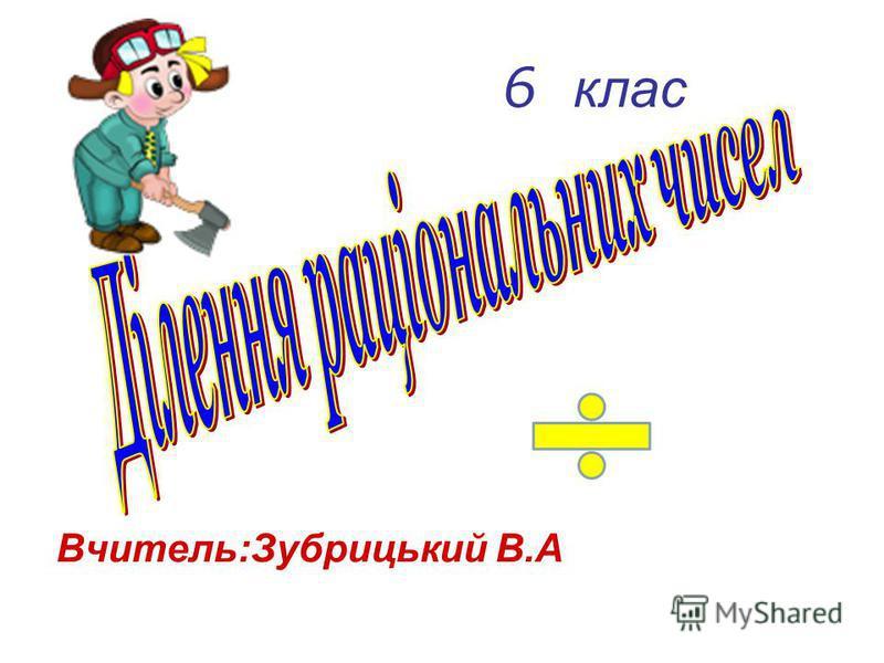 Вчитель:Зубрицький В.А 6 клас