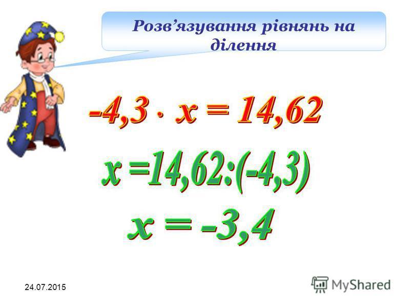 24.07.2015 Розвязування рівнянь на ділення