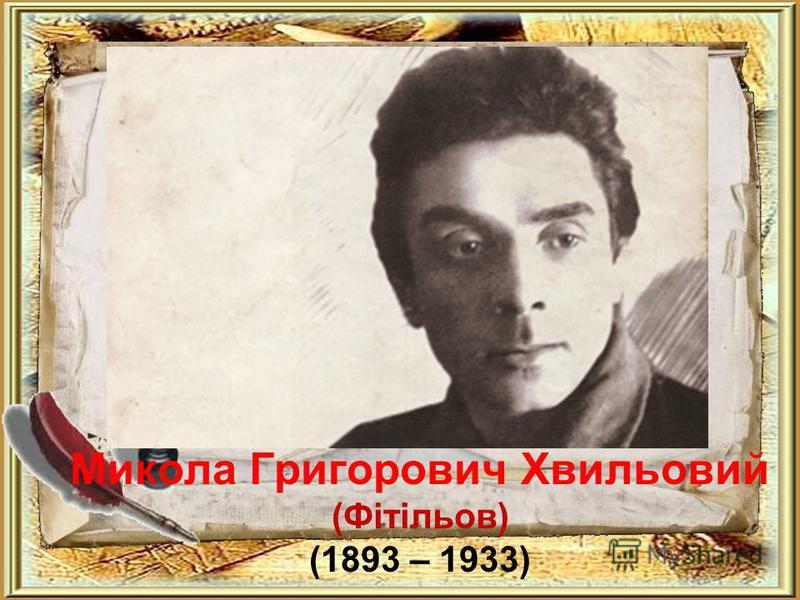 Микола Григорович Хвильовий (Фітільов) (1893 – 1933)