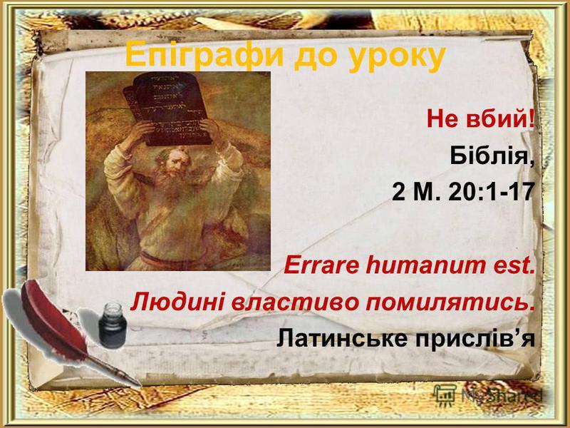 Епіграфи до уроку Не вбий! Біблія, 2 М. 20:1-17 Errаrе humanum est. Людині властиво помилятись. Латинське прислівя