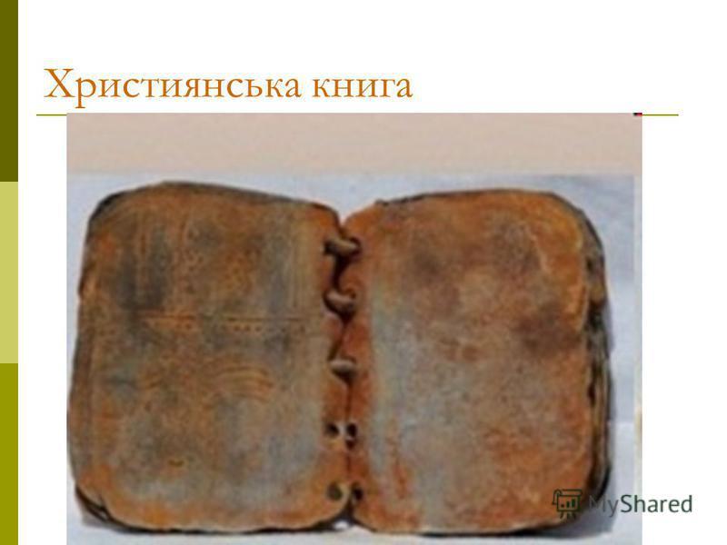 Християнська книга