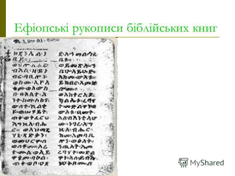 Ефіопські рукописи біблійських книг