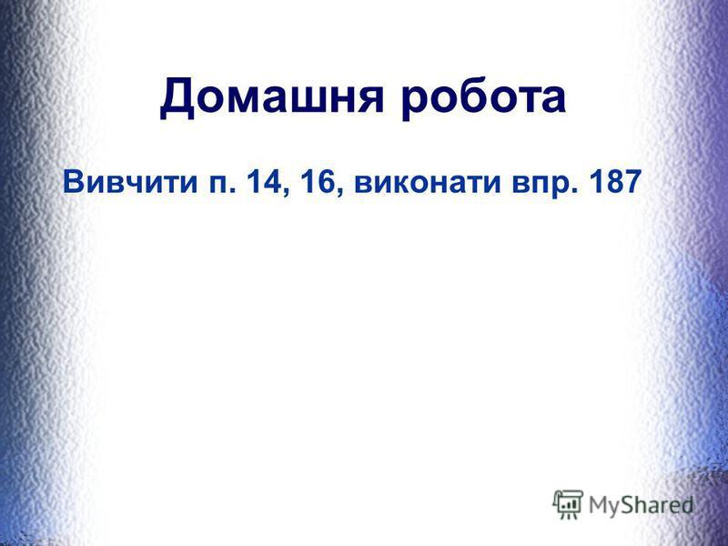 Домашня робота Вивчити п. 14, 16, виконати впр. 187