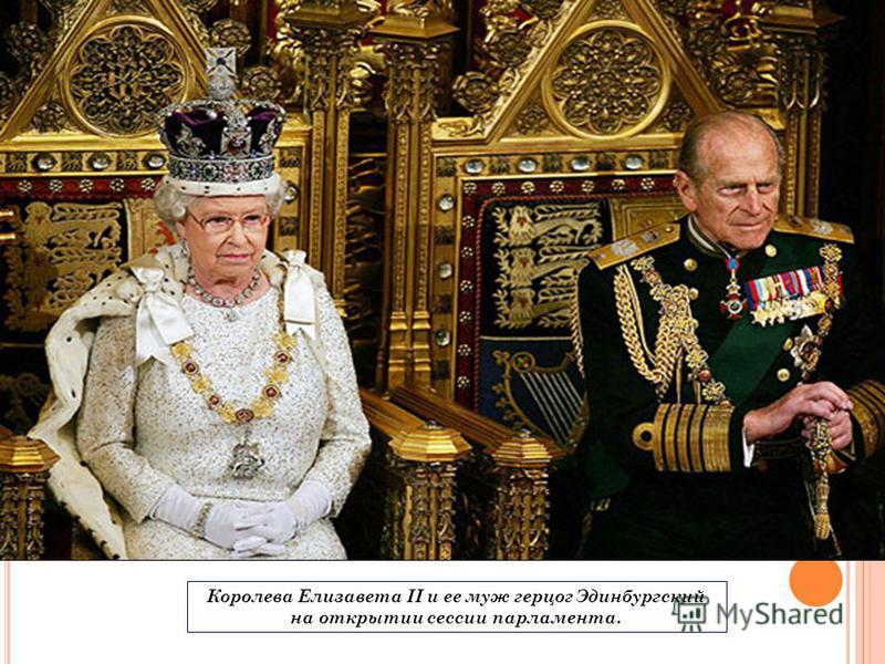 Королева Елизавета II и ее муж герцог Эдинбургский на открытии сессии парламента.