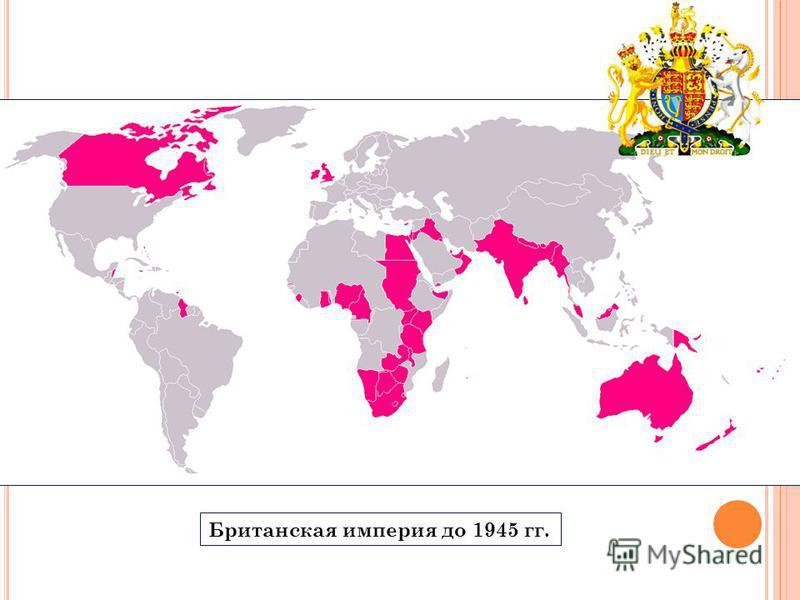 Британская империя до 1945 гг.