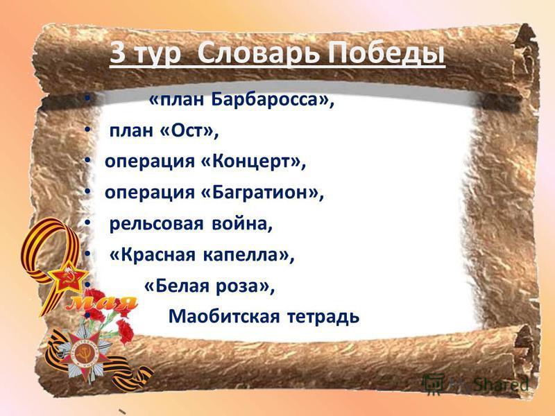 3 тур Словарь Победы «план Барбаросса», план «Ост», операция «Концерт», операция «Багратион», рельсовая война, «Красная капелла», «Белая роза», Маобитская тетрадь