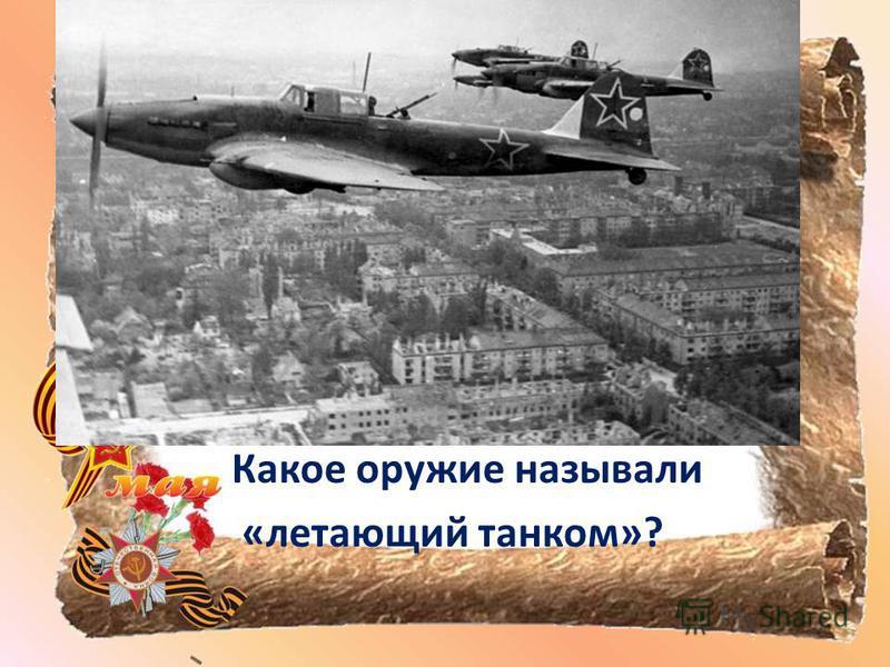 Какое оружие называли «летающий танком»?