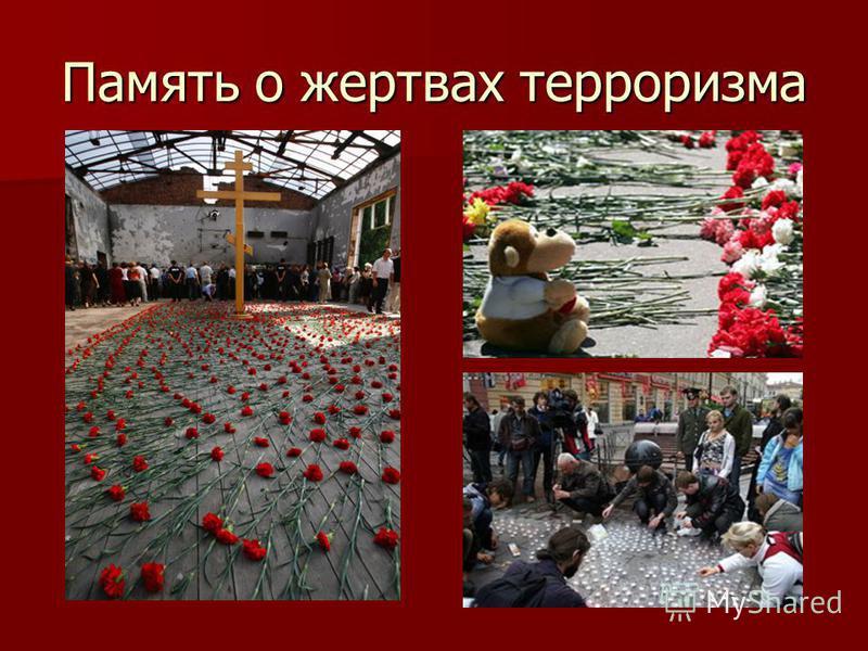 Память о жертвах терроризма