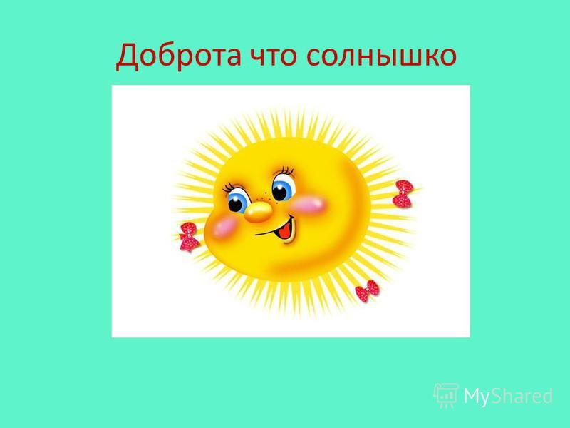 Доброта что солнышко