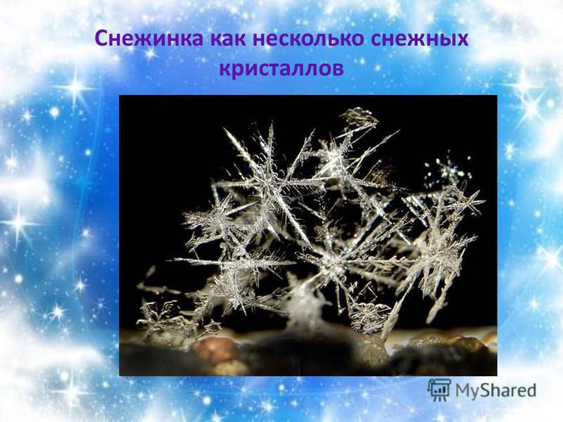 Снежинка как несколько снежных кристаллов