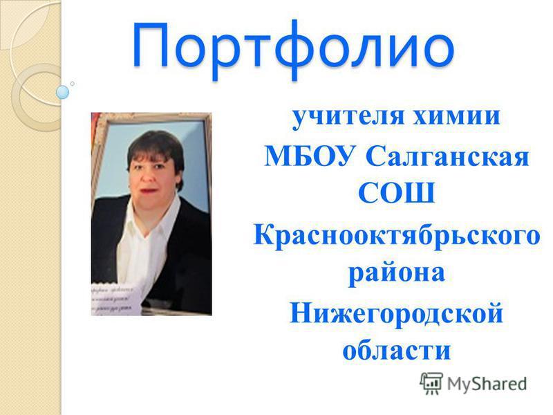 Портфолио учителя химии МБОУ Салганская СОШ Краснооктябрьского района Нижегородской области