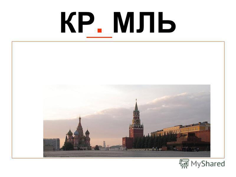 КР. МЛЬ
