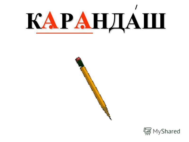 А А К. Р. НДАШ