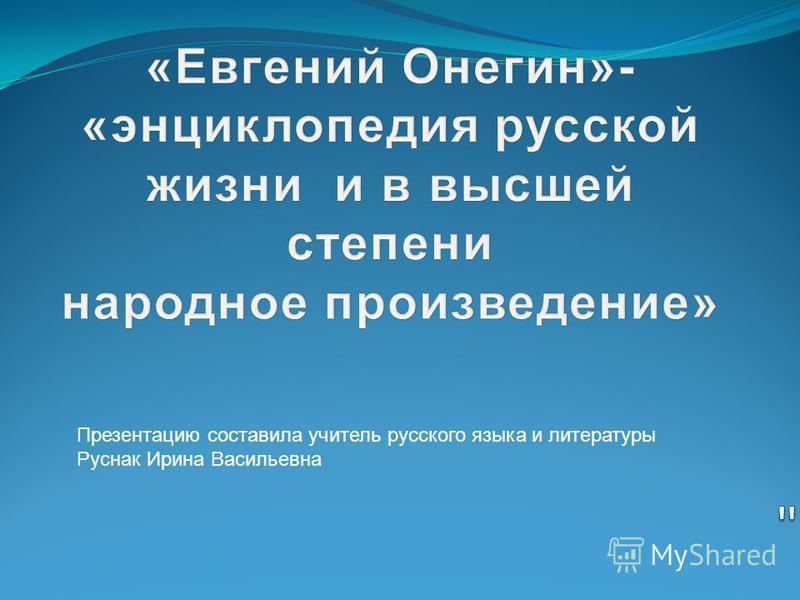 Презентацию составила учитель русского языка и литературы Руснак Ирина Васильевна