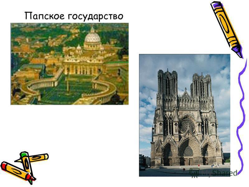 Папское государство