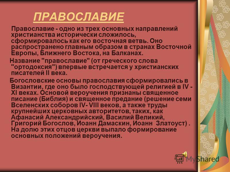 ПРАВОСЛАВИЕ Православие - одно из трех основных направлений христианства исторически сложилось, сформировалось как его восточная ветвь. Оно распространено главным образом в странах Восточной Европы, Ближнего Востока, на Балканах. Название