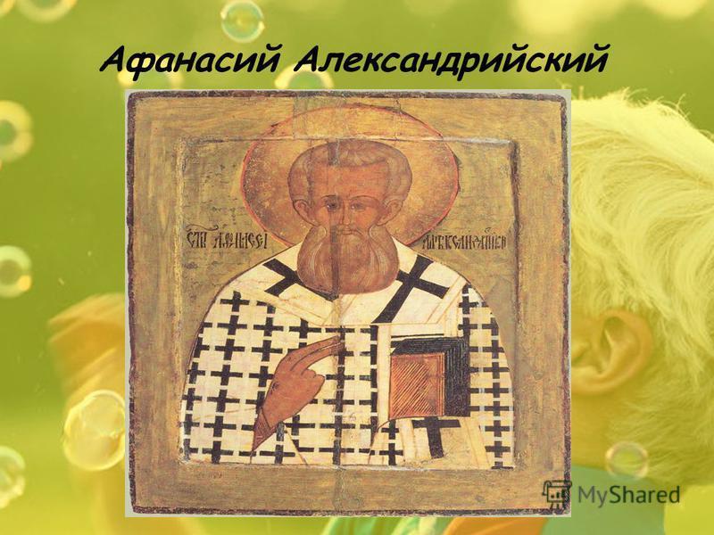 Афанасий Александрийский