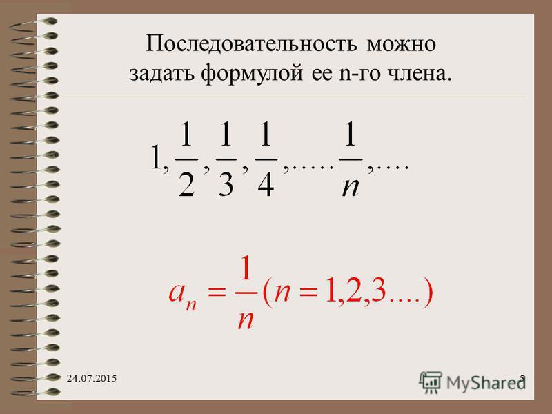 24.07.20155 Последовательность можно задать формулой ее n-го члена.