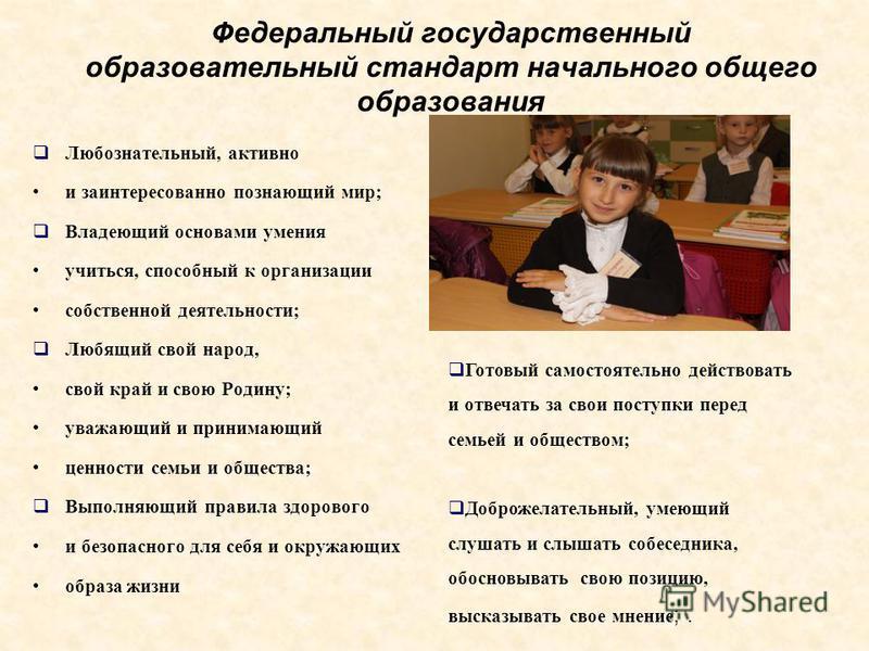 Федеральный государственный образовательный стандарт начального общего образования Любознательный, активно и заинтересованно познающий мир; Владеющий основами умения учиться, способный к организации собственной деятельности; Любящий свой народ, свой