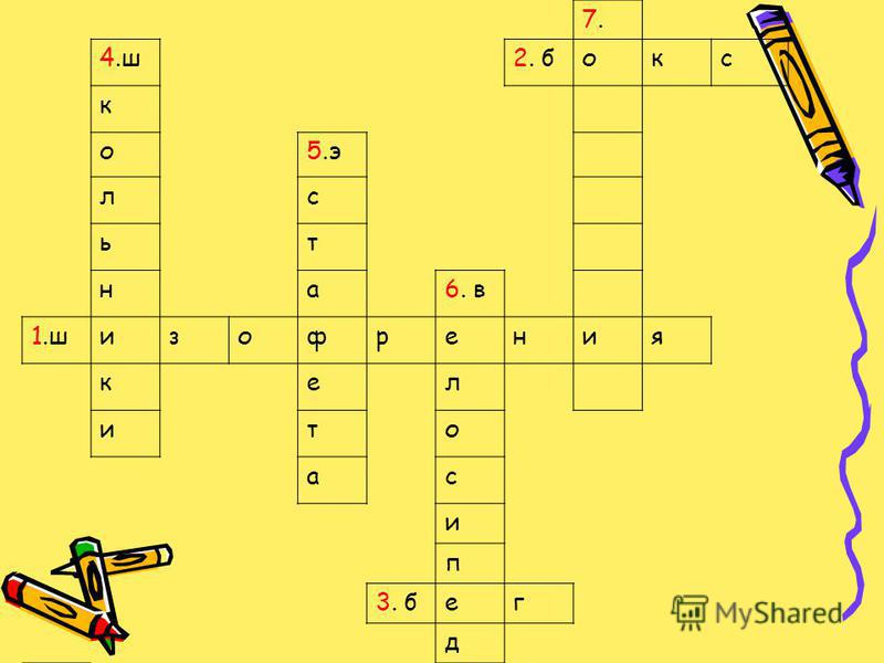 7.7. 4.ш 2. бокс к о 5. эллис ит на 6. в 1. шизофрения кел ито ас и п 3. бег д