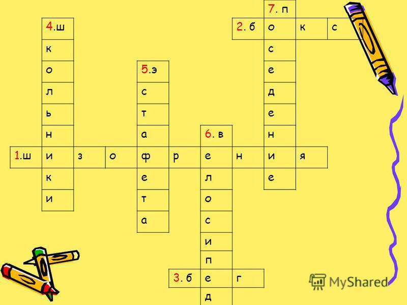 7. п 4.ш 2. бокс кс о 5. ее лсд ите на 6. вн 1. шизофрения кале ито ас и п 3. бег д