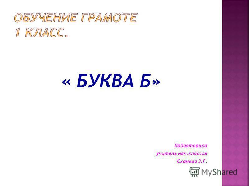 « БУКВА Б» Подготовила учитель нач.классов Сханова З.Г.