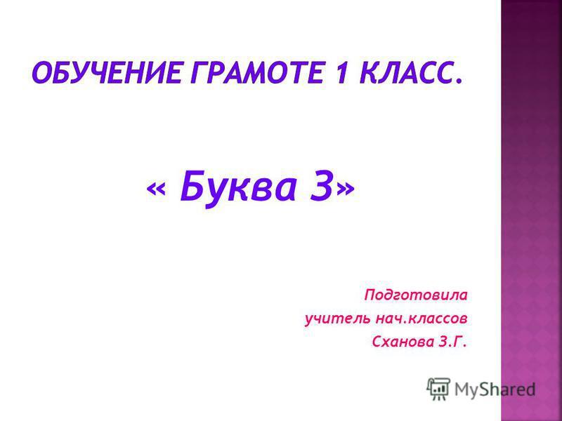 « Буква З» Подготовила учитель нач.классов Сханова З.Г.