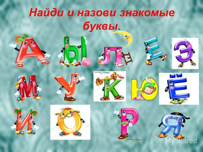 Найди и назови знакомые буквы.