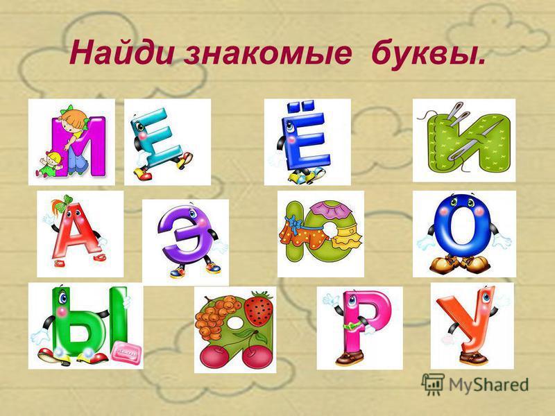 Найди знакомые буквы.