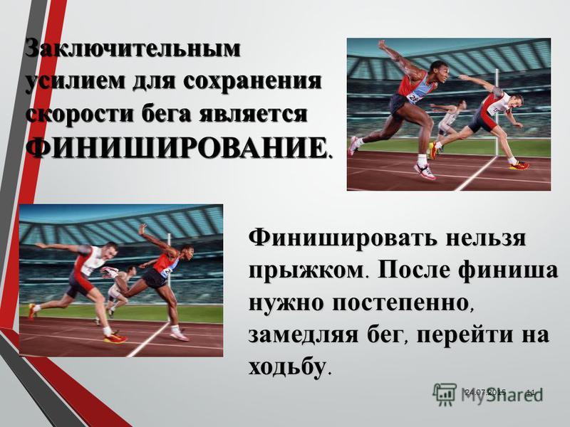 24.07.201511 Заключительным усилием для сохранения скорости бега является ФИНИШИРОВАНИЕ. Финишировать нельзя прыжком. После финиша нужно постепенно, замедляя бег, перейти на ходьбу.
