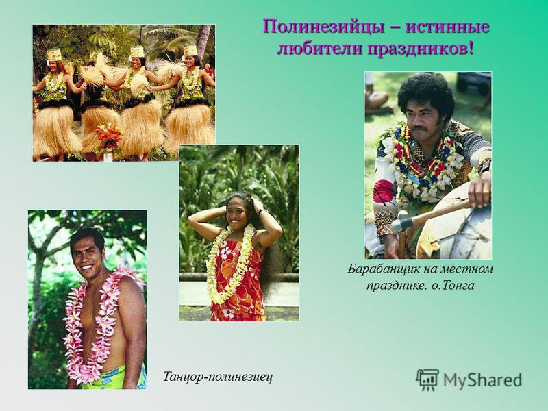 Барабанщик на местном празднике. о.Тонга Танцор-полинезиец Полинезийцы – истинные любители праздников!