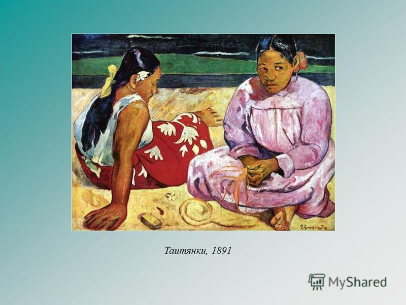 Таитянки, 1891