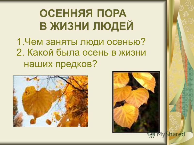 ОСЕННЯЯ ПОРА В ЖИЗНИ ЛЮДЕЙ 1. Чем заняты люди осенью? 2. Какой была осень в жизни наших предков?