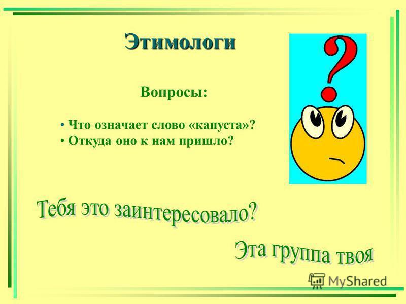 Этимологи Вопросы: Что означает слово «капуста»? Откуда оно к нам пришло?