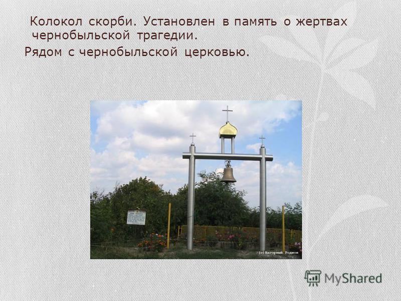 Колокол скорби. Установлен в память о жертвах чернобыльской трагедии. Рядом с чернобыльской церковью.