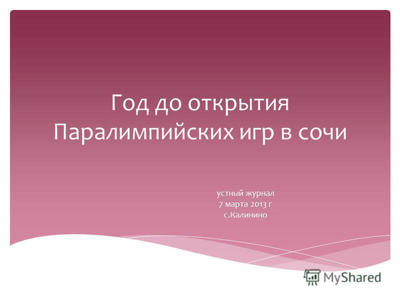 Год до открытия Паралимпийских игр в сочи устный журнал 7 марта 2013 г с.Калинино