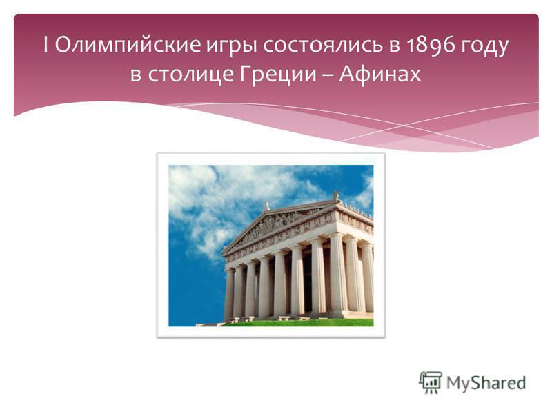 I Олимпийские игры состоялись в 1896 году в столице Греции – Афинах