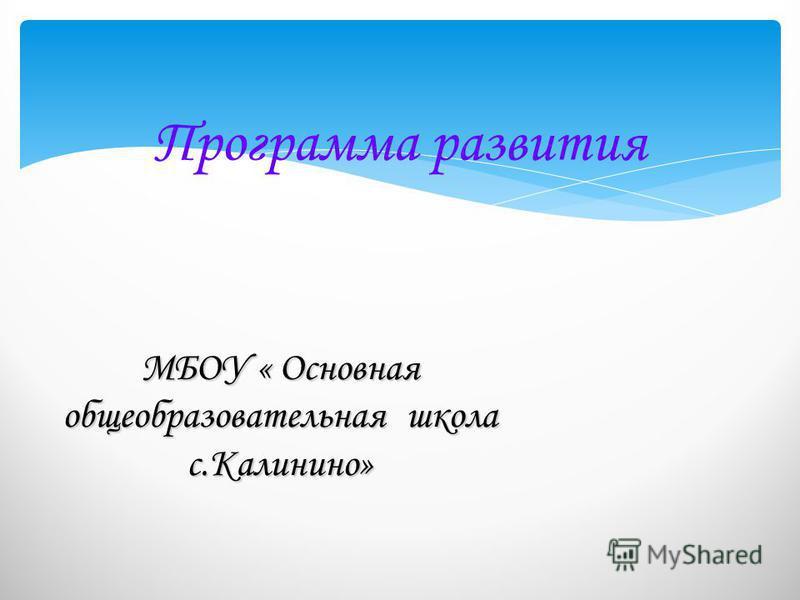 Программа развития МБОУ « Основная общеобразовательная школа с.Калинино»
