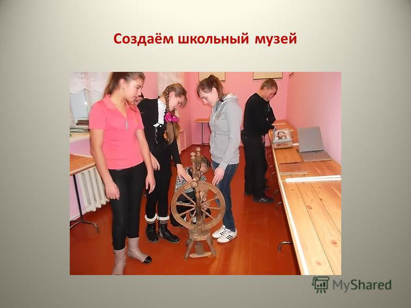 Создаём школьный музей