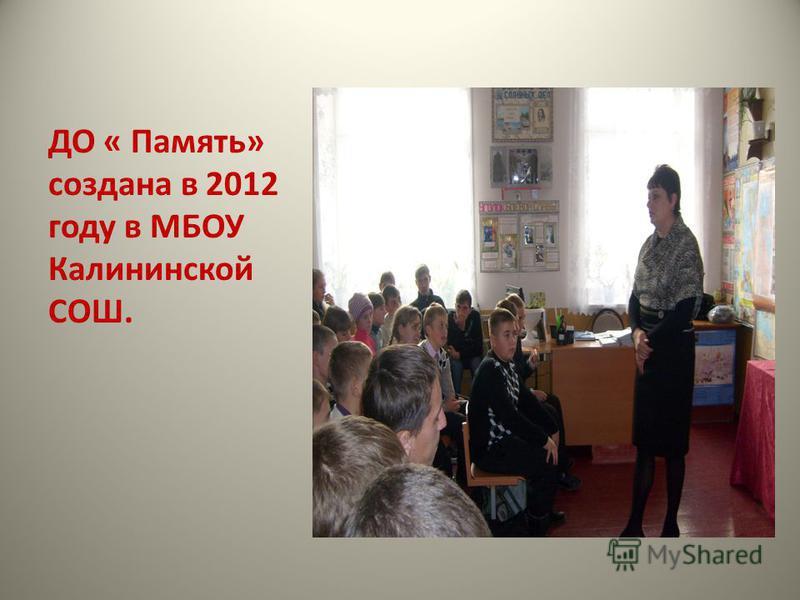 ДО « Память» создана в 2012 году в МБОУ Калининской СОШ.