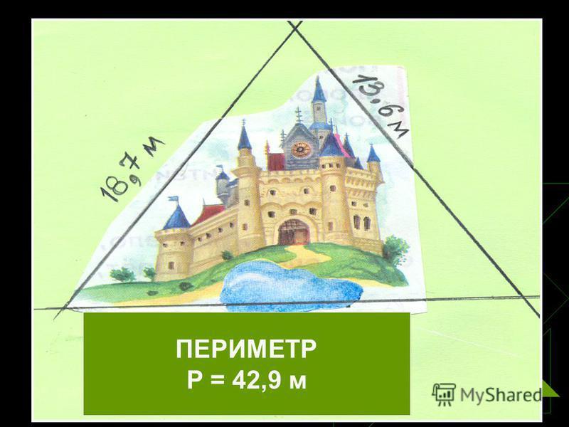ПЕРИМЕТР Р = 42,9 м