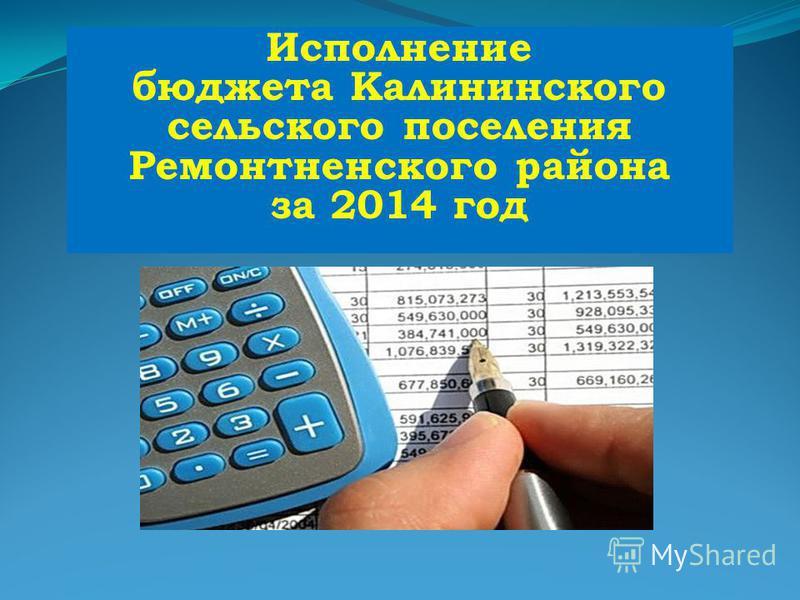 Исполнение бюджета Калининского сельского поселения Ремонтненского района за 2014 год