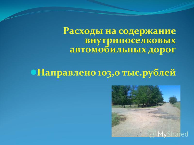Расходы на содержание внутрипоселковых автомобильных дорог Направлено 103,0 тыс.рублей
